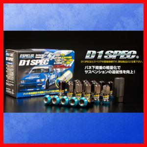 エスペリア レーシングナット D1 Spec 1台セット(20個入) トヨタ/ホンダ/ミツビシ/マツダ/ダイハツ/イスズ|supplier