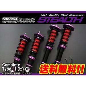 ファイナルコネクション 車高調 ステルス Complete type-1 アルテッツァ SXE10 supplier