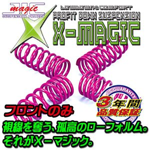 JICダウンサス X-MAGIC スプリンタートレノ AE111 95/6〜 H100070 フロントのみ|supplier