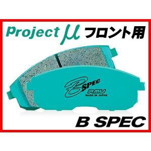 プロジェクトμ/プロμ B-SPEC フロント ブレーキパッド アベンシスワゴン AZT251W 07.6〜 F118|supplier
