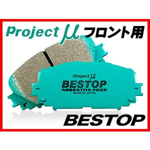 プロジェクトμ/プロμ BESTOP フロント ブレーキパッド bB QNC21 05.12〜 F119|supplier