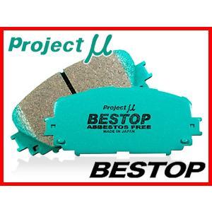 プロジェクトμ/プロμ BESTOP 前後 ブレーキパッド ムラーノ TZ50 04.9〜08.9 F252 R209|supplier