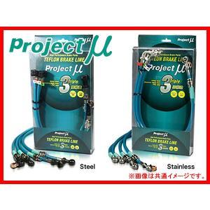 プロジェクトμ/プロμ ブレーキライン フェアレディーZ Z34/HZ34 (〜12.6) スチール グリーン|supplier