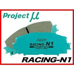 プロジェクトμ/プロμ RACING-N1 前後 ブレーキパッド ランサーエボリューション CE9A EVOII/III 94.1〜96.8 F533 R546|supplier