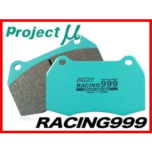 プロジェクトμ/プロμ RACING999 前後 ブレーキパッド IS350 GSE21 05.8〜 F110 R175|supplier