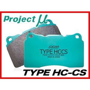 プロジェクトμ/プロμ TYPE HC-CS 前後 ブレーキパッド スカイライン ECR33(TURBO) 93.8〜98.6 F236 R236|supplier