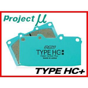 プロジェクトμ/プロμ TYPE HC+ 前後 ブレーキパッド スカイライン ER34(TURBO) 98.6〜01.7 F236 R236|supplier
