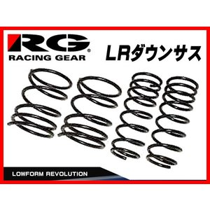 RG LRダウンサス パッソ QNC10 04/6〜 ST071A|supplier