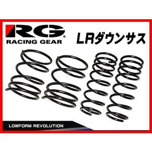 RG LRダウンサス プリウス ZVW30 11/12〜 ST142A|supplier
