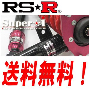 RSR車高調 スーパーアイ Super-i 推奨仕様 オデッセイ RB1 FF 2400 NA 15/10〜20/9|supplier