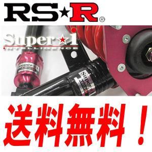 RSR車高調 スーパーアイ Super-i 推奨仕様 オデッセイ RB3 FF 2400 NA 20/10〜23/9|supplier