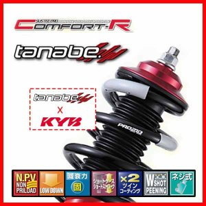 TANABE タナベ 車高調 CRキット トレジア NCP120X 10/11〜 FF NA CRSP90K|supplier