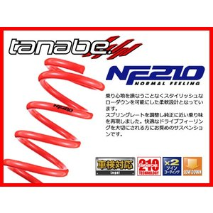 TANABE タナベ ダウンサス NF210 ノア/ヴォクシー ZRR75G 07/06〜14/01 4WD NA ZRR75GNK|supplier