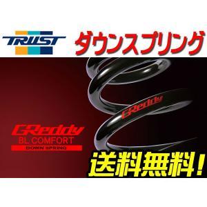 トラスト ムーヴラテ L550S 04.08〜09.04 DHG006 BLコンフォートダウンスプリング|supplier