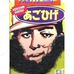 お医者さんか荒野のガンマンか?プロレスラーにも・・・あごひげをつければ、よりワイルドに変装できます。...