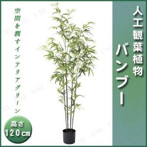 取寄品  人工観葉植物 バンブーポット 120cm 店舗装飾...