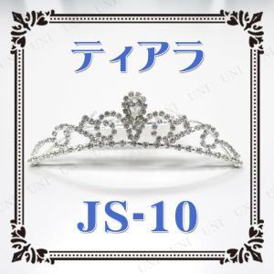 女の子の憧れ、プリンセスになっちゃおう!真鍮にシルバーメッキを施し、ラインストーンで飾った綺麗なティ...