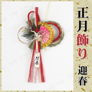 正月飾り 正月用品 正月飾り 幸 お正月グッズ 縁起物 迎春...