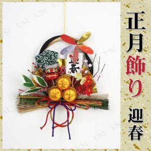 取寄品 正月飾り 正月用品 正月飾り 福 お正月グッズ 縁起...