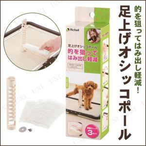 足上げオシッコポール アイボリー 犬用品 ペット用品 ペットグッズ イヌ いぬ トイレ用品