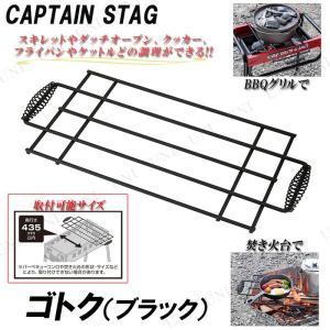 CAPTAIN STAG(キャプテンスタッグ) 焚火 ゴトク ブラック UG-3252
