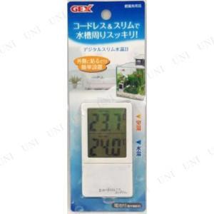 取寄品  ジェックス GEX コードレスデジタル水温計...