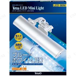 取寄品  テトラ LEDミニライト LED-MINI...