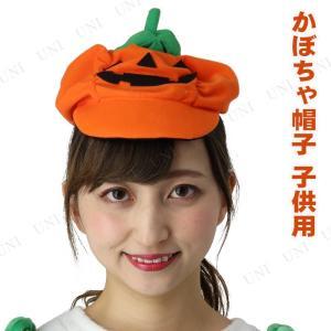 コスプレ 仮装 衣装 ハロウィン パーティーグッズ かぶりもの かぼちゃ帽子 キッズ