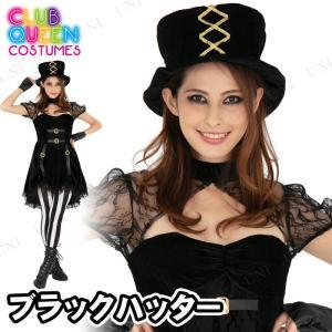 コスプレ 仮装 衣装 ハロウィン 余興 童話 CLUB QUEEN Black hatter(ブラックハッター) supplies-world