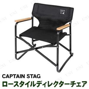 CAPTAIN STAG(キャプテンスタッグ) ブラックラベル ロースタイルディレクターチェア