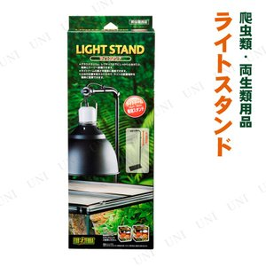 取寄品  ジェックス GEX ライトスタンド supplies-world