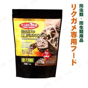 取寄品  ジェックス GEX リクガメの栄養バランスフード 1kg supplies-world
