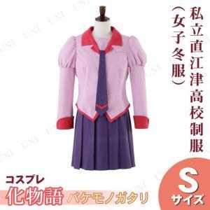 独特な世界観が魅力の「化物語」より、色合いと袖のボリュームが可愛い直江津高校の女子制服です。ネクタイ...
