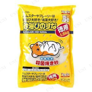 取寄品 スドー 砂浴びのすな 1.5kgの関連商品4