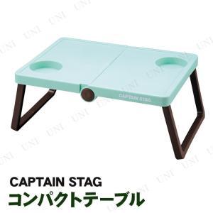 CAPTAIN STAG(キャプテンスタッグ) シャルマン B5収納テーブル ミントグリーン UM-...