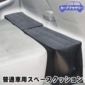 コンパクトカーの後席でも足を伸ばせるエアークッションです。左右別々で使えるのでお子さまとのドライブに...