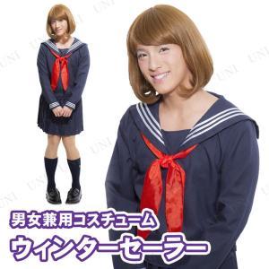 清楚でお嬢様のイメージをそのままに!セーラー服コスチュームです。紺色ベースに赤スカーフの定番カラー。...