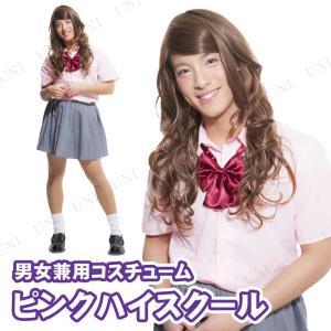明るくアクティブに!ピンクのシャツとリボンが可愛いスクールガールコスチュームです。男女兼用なので男性...