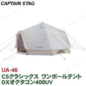 取寄品  CAPTAIN STAG(キャプテンスタッグ) CSクラシックス ワンポールテント UA-...