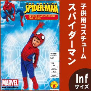 小さなお子様用のスパイダーマンコスチューム。マスクも顔が出るタイプなので着やすい♪元気なキッズにピッ...