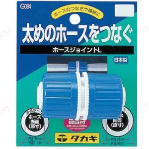 太めのホースをつなぐホースジョイント!ホースの補修や延長にとっても便利な散水用品です。    【関連...