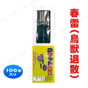 取寄品 春雷(100本入)(鳥獣退散)の関連商品10