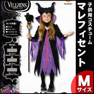 95d197467092b 子ども用マレフィセントM コスプレ 衣装 ハロウィン 仮装 子供 ディズニー コスチューム 魔女 キッズ こども