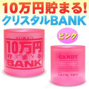 10万円貯まるバンク!ピンク色の透明な貯金箱です。中が透けて見えるのでどのくらい貯まっているのかすぐ...