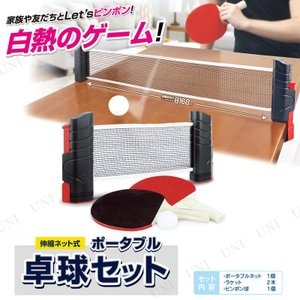 あすつく ポータブル卓球セット スポーツ用品 レジャー用品 ピンポン ラケットスポーツ スポーツ玩具 おもちゃ