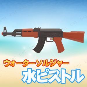 水鉄砲 ウォーターソルジャー AK-47