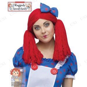 アメリカや日本で人気の人形、ラガディ・アンのウィッグです。赤毛と大きなリボンが特徴的!    【関連...