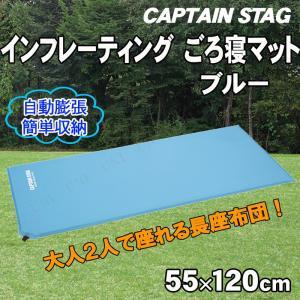 CAPTAIN STAG(キャプテンスタッグ) インフレーティング ごろ寝マット(ブルー) UB-3...