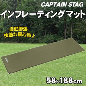 CAPTAIN STAG(キャプテンスタッグ) インフレーティングマット UB-3005