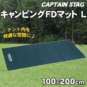 CAPTAIN STAG(キャプテンスタッグ) キャンピングFDマット L 100×200cm M-...